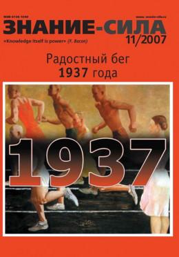 Знание — сила, 2007 № 11 (965)