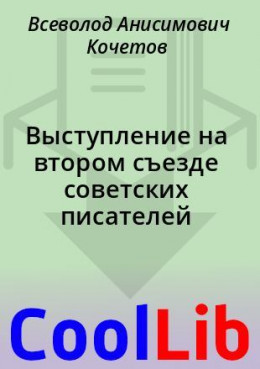 Выступление на втором съезде советских писателей