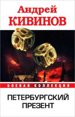 Петербургский презент (сборник)