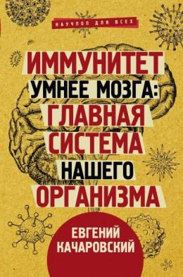 Иммунитет умнее мозга. Главная система нашего организма