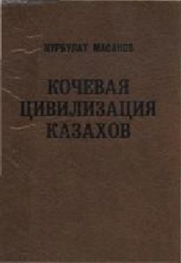 Кочевая цивилизация казахов: основы жизнедеятельности номадного общества.