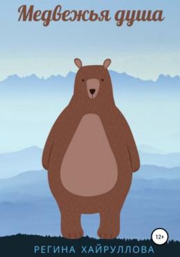 Медвежья душа