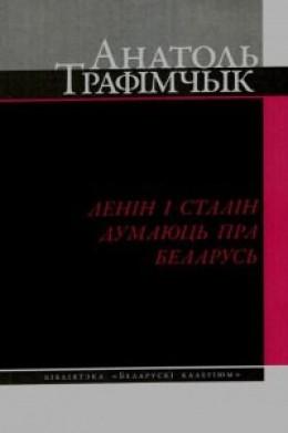 Ленін і Сталін думаюць пра Беларусь