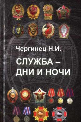 Служба - дни и ночи (сборник)