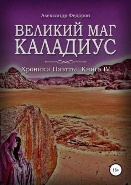 Великий маг Каладиус. Хроники Паэтты. Книга IV