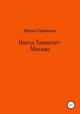 Поезд Ташкент-Москва