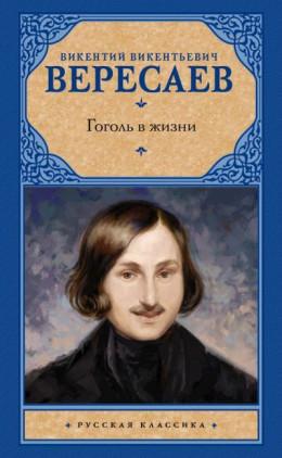 Гоголь в жизни