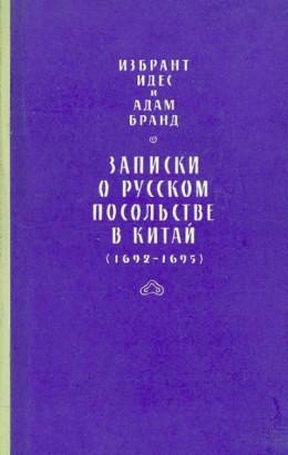 Записки о русском посольстве в Китай (1692-1695)