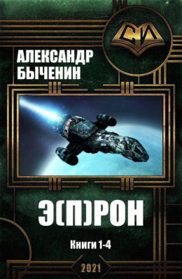Э(П)РОН. Книги 1-4