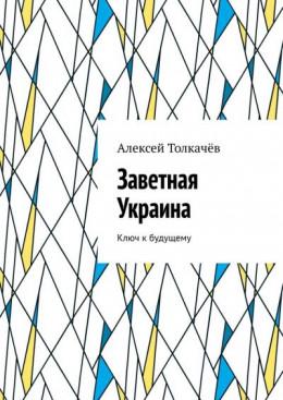 Заветная Украина