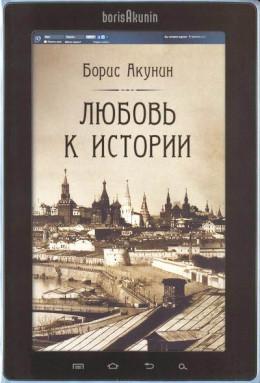 Любовь к истории (сетевая версия) ч.9