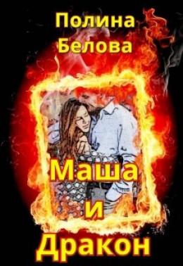 Маша и Дракон [СИ]