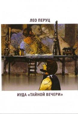 Иуда «Тайной вечери»