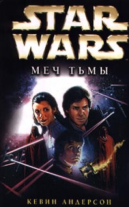Star Wars: Меч Тьмы