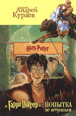 «Гарри Поттер» в Церкви: между анафемой и улыбкой