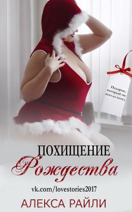 Похищение Рождества (ЛП)