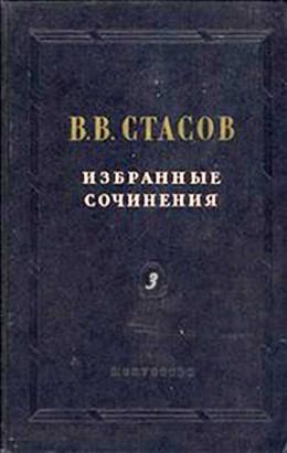 По поводу романа Зола «L'Oeuvre»
