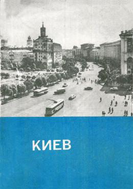 Киев. Краткий путеводитель