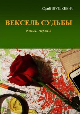 Вексель Судьбы. Книга 1