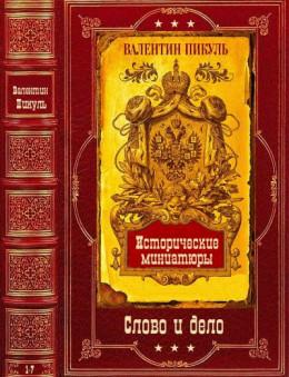Избранные романы-3 + Исторические миниатюры