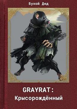 GREYRAT: Крысорождённый