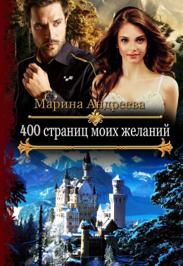 400 страниц моих желаний (СИ)