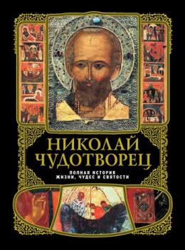 Николай Чудотворец: Полная история жизни, чудес и святости