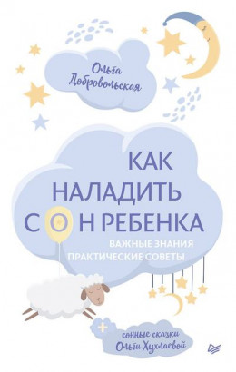 Как наладить сон ребенка. Важные знания, практические советы, сонные сказки