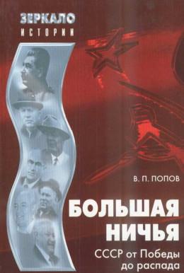 Большая ничья. СССР от Победы до распада