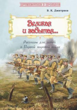 Великая и забытая. Рассказы для детей о Первой мировой войне