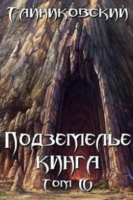 Подземелье Кинга. Том IV