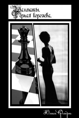 Шахматы. Чёрная королева