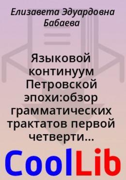 Языковой континуум Петровской эпохи:обзор грамматических трактатов первой четверти XVIII в.