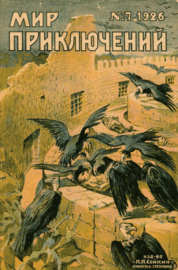 Мир приключений, 1926 № 07