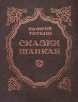 Сказки Шапкая