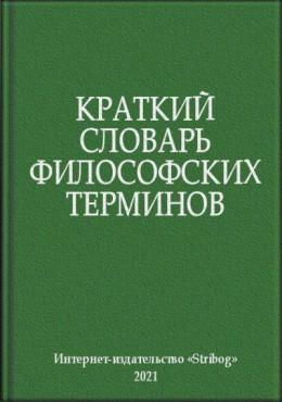 Краткий словарь философских терминов