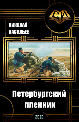 Петербургский пленник (СИ)