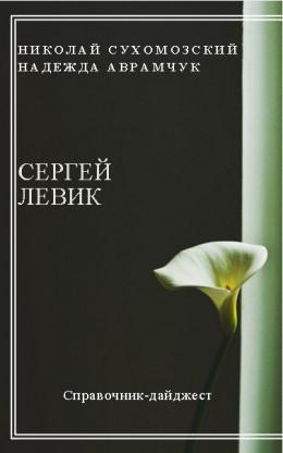 ЛЕВІК Сергій Юрійович