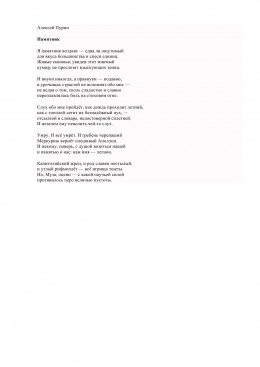 Стихотворение. Памятник