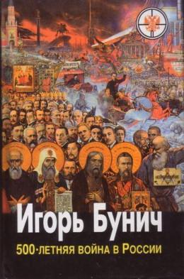 Исторические зарисовки