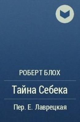 Тайна Себека