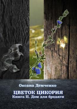 Цветок цикория. Книга II. Дом для бродяги