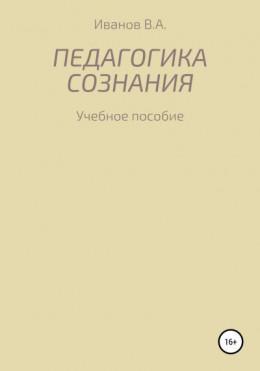 Педагогика сознания: учебное пособие для студ. высш. пед. учеб. заведений