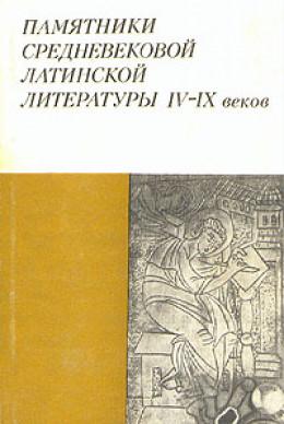 История Готов, Вандалов и Свевов
