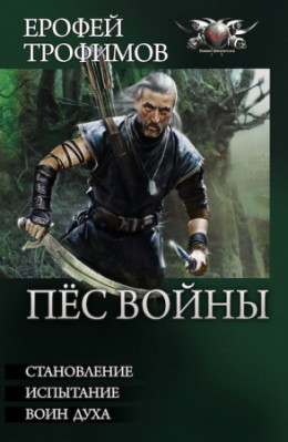 Пес войны. Трилогия