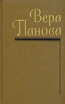 Конспект романа
