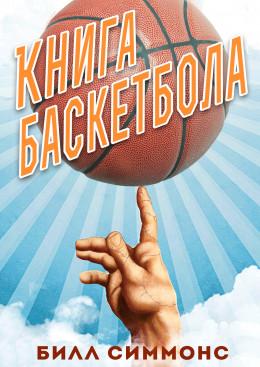 Книга баскетбола
