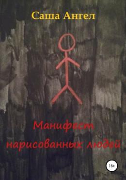 Манифест нарисованных людей