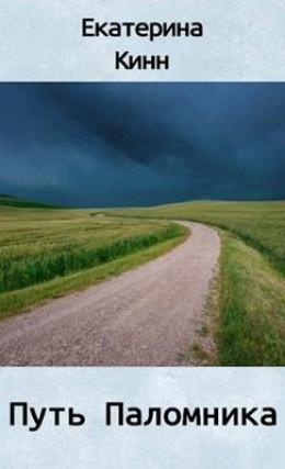 Путь Паломника