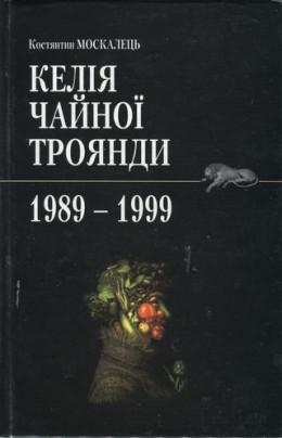Келія чайної троянди. 1989-1999